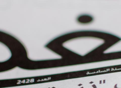 Arabic for Media MOOC